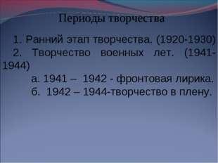 1. Ранний этап творчества. (1920-1930) 2. Творчество военных лет. (1941-1944)