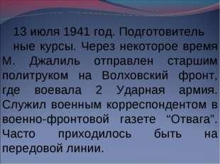 13 июля 1941 год. Подготовитель ные курсы. Через некоторое время М. Джалиль
