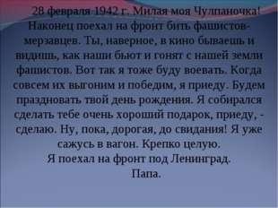 28 февраля 1942 г. Милая моя Чулпаночка! Наконец поехал на фронт бить фашисто