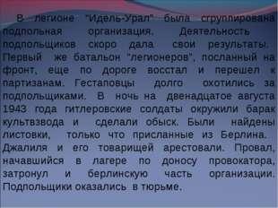 """В легионе """"Идель-Урал"""" была сгруппирована подпольная организация. Деятельност"""