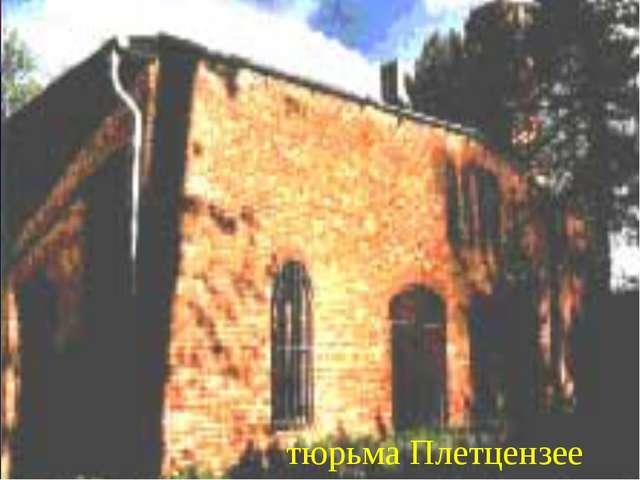 тюрьма Плетцензее