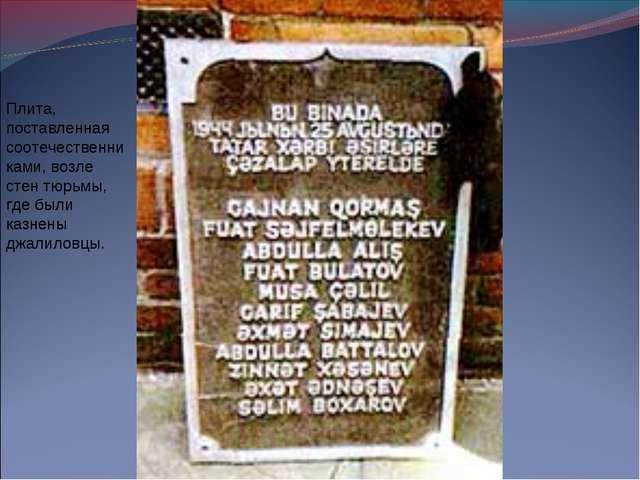Плита, поставленная соотечественниками, возле стен тюрьмы, где были казнены д...