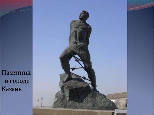 Памятник в городе Казань