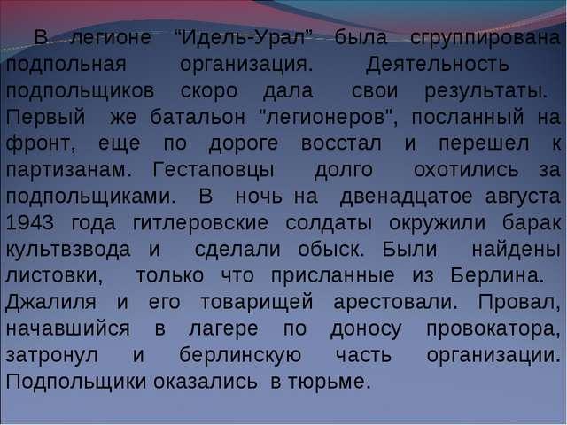 """В легионе """"Идель-Урал"""" была сгруппирована подпольная организация. Деятельност..."""