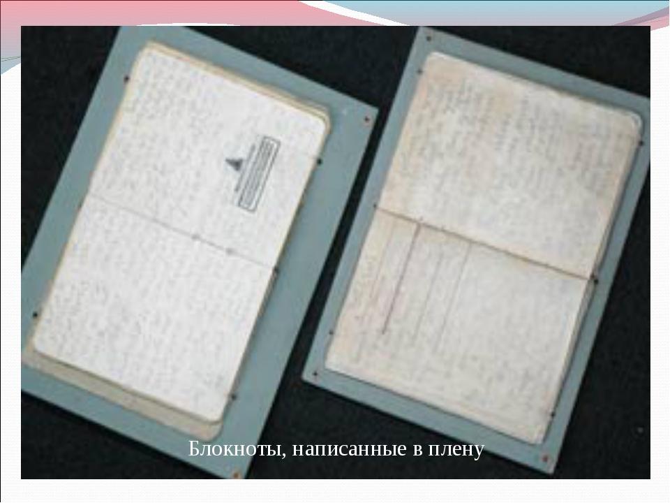 Блокноты, написанные в плену