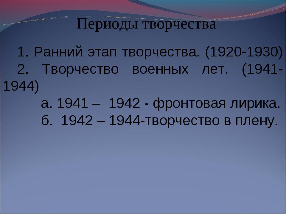 1. Ранний этап творчества. (1920-1930) 2. Творчество военных лет. (1941-1944)...