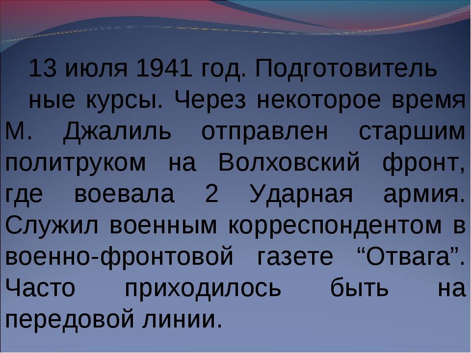 13 июля 1941 год. Подготовитель ные курсы. Через некоторое время М. Джалиль...