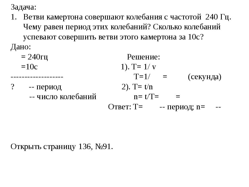 Задача: Ветви камертона совершают колебания с частотой 240 Гц. Чему равен пер...