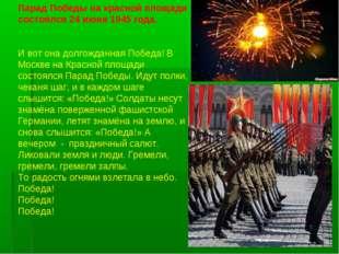 Парад Победы на красной площади состоялся 24 июня 1945 года. И вот она долгож