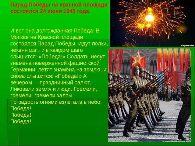 Парад Победы на красной площади состоялся 24 июня 1945 года. И вот она долгож...