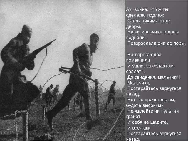 Ах, война, что ж ты сделала, подлая: Стали тихими наши дворы, Наши мальчики...