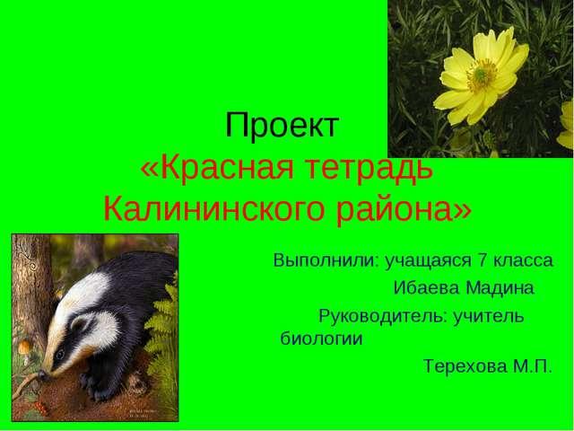 Проект «Красная тетрадь Калининского района» Выполнили: учащаяся 7 класса Иба...