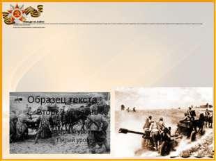 Лошади на войне Несмотря на то, что Вторую мировую войну называли войной мот