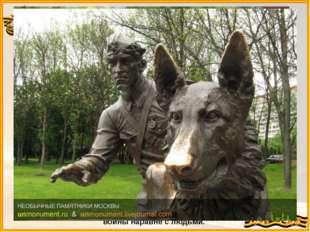 Скульптор поместил ее на разорванные гусеничные траки, в память обо всех живо