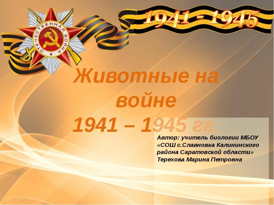 Животные на войне 1941 – 1945 гг. 2015 год Автор: учитель биологии МБОУ «СОШ...