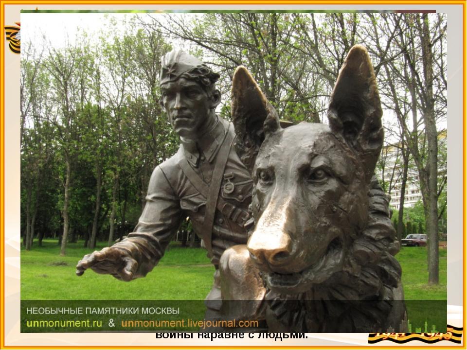 Скульптор поместил ее на разорванные гусеничные траки, в память обо всех живо...