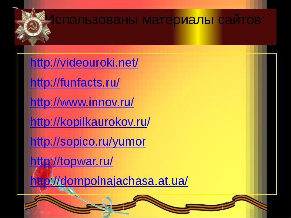 Использованы материалы сайтов: http://videouroki.net/ http://funfacts.ru/ ht...