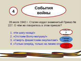 28 июля 1942 г. Сталин издал знаменитый Приказ № 227. О чём же говорилось
