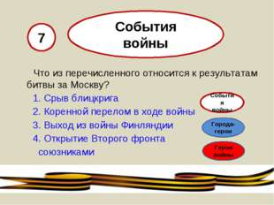 Что из перечисленного относится к результатам битвы за Москву? 1. Срыв блицк