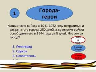 Города-герои Фашистские войска в 1941-1942 году потратили на захват этого гор