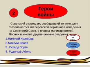 Герои войны Советский разведчик, сообщивший точную дату готовившегося гитлеро