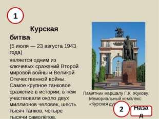 Курская битва (5 июля — 23 августа 1943 года) является одним из ключевых сра