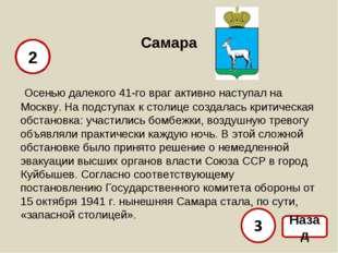 Самара 2 Назад Осенью далекого 41-го враг активно наступал на Москву. На подс