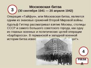 Московская битва (30 сентября 1941 — 20 апреля 1942) 3 Назад Операция «Тайфун