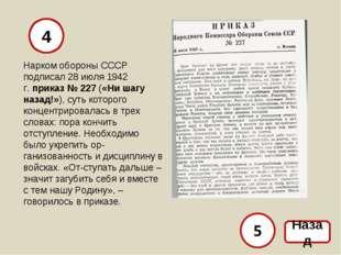 4 Назад Нарком обороны СССР подписал 28 июля 1942 г.приказ № 227(«Ни шагу н