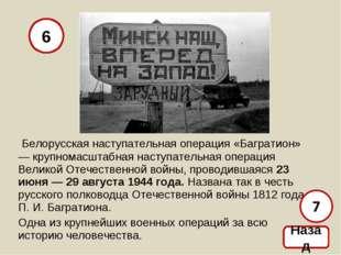 Белорусская наступательная операция «Багратион» — крупномасштабная наступате