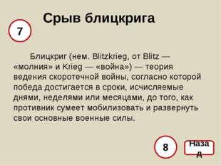 Срыв блицкрига Назад 7 Блицкриг (нем. Blitzkrieg, от Blitz — «молния» и Krieg