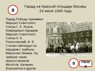 Парад на Красной площади Москвы 24 июня 1945 года Парад Победы принимал Марш