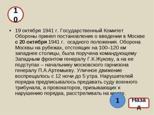 19 октября 1941 г. Государственный Комитет Обороны принял постановление о вве