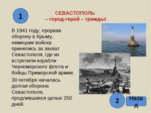 СЕВАСТОПОЛЬ – город-герой – трижды! Назад 1 В 1941 году, прорвав оборону в К