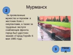 Назад 2 Мурманск За проявленные мужество и героизм в жестоких боях с оккупант