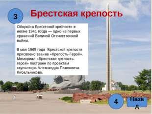 Назад 3 Брестская крепость Оборо́на Бре́стской кре́пости в ию́не 1941 го́да —