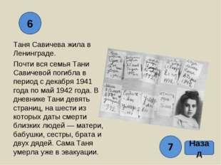 6 Назад Таня Савичева жила в Ленинграде. Почти вся семья Тани Савичевой погиб