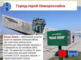 Город-герой Новороссийск Малая Земля —небольшой участок суши на окраине Новор