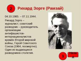 Рихард Зорге (Рамзай) 04.10.1985. – 07.11.1944. Рихард Зорге – журналист; со