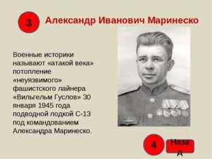 Александр Иванович Маринеско Военные историки называют «атакой века» потоплен