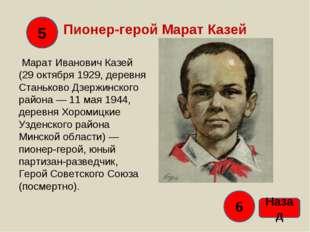 Пионер-герой Марат Казей Марат Иванович Казей (29 октября 1929, деревня Стань