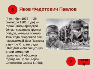 Яков Федотович Павлов (4 октября 1917 — 28 сентября 1981 года) — герой Стали