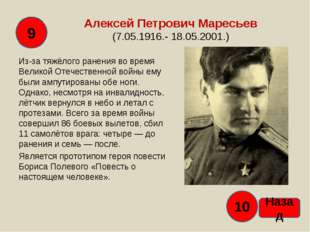 Алексей Петрович Маресьев (7.05.1916.- 18.05.2001.) Из-за тяжёлого ранения во