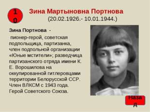 Зина Мартыновна Портнова (20.02.1926.- 10.01.1944.) Зина Портнова - пионер-г