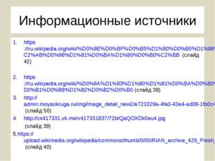 Информационные источники https://ru.wikipedia.org/wiki/%D0%9E%D0%BF%D0%B5%D1%