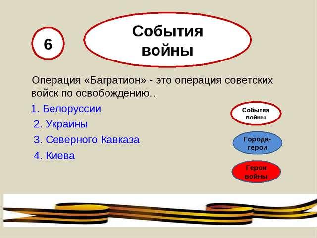 Операция «Багратион» - это операция советских войск по освобождению… 1. Бело...