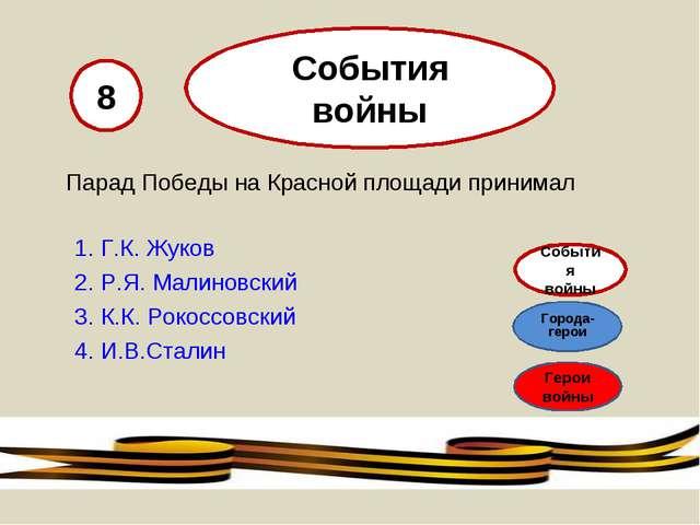 Парад Победы на Красной площади принимал 1. Г.К. Жуков 2. Р.Я. Малиновский 3...