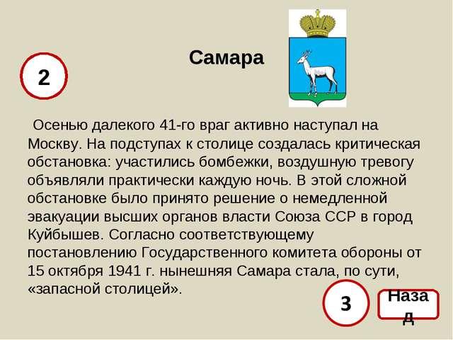 Самара 2 Назад Осенью далекого 41-го враг активно наступал на Москву. На подс...