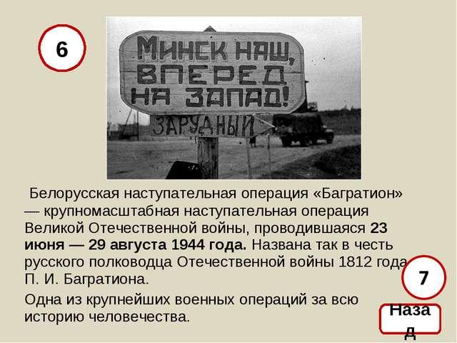 Белорусская наступательная операция «Багратион» — крупномасштабная наступате...