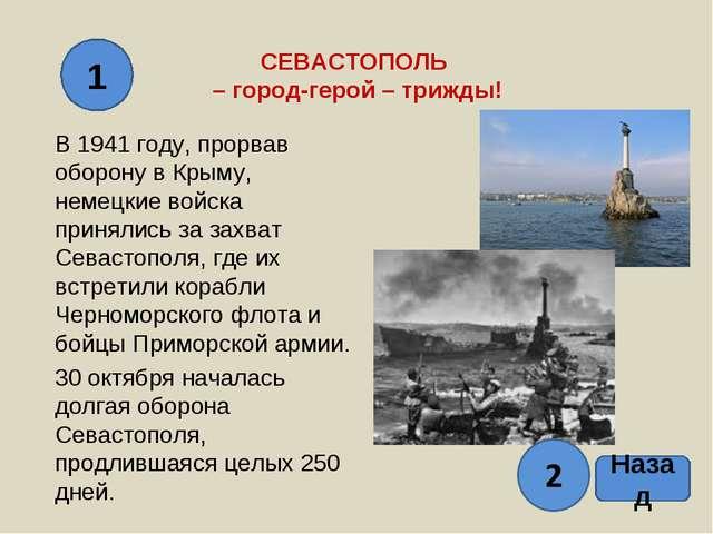 СЕВАСТОПОЛЬ – город-герой – трижды! Назад 1 В 1941 году, прорвав оборону в К...